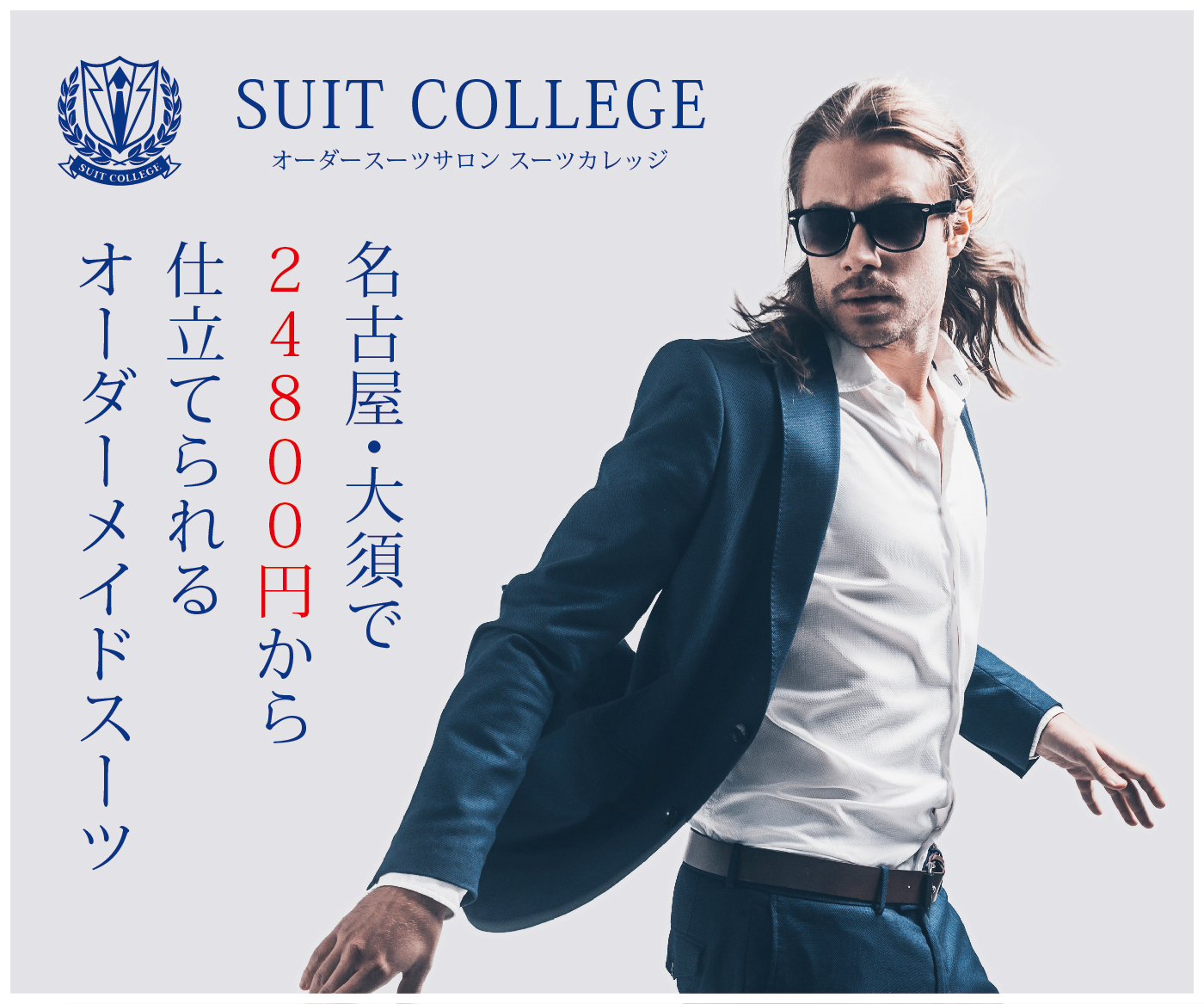 http://suit-college.com/order,suit.php