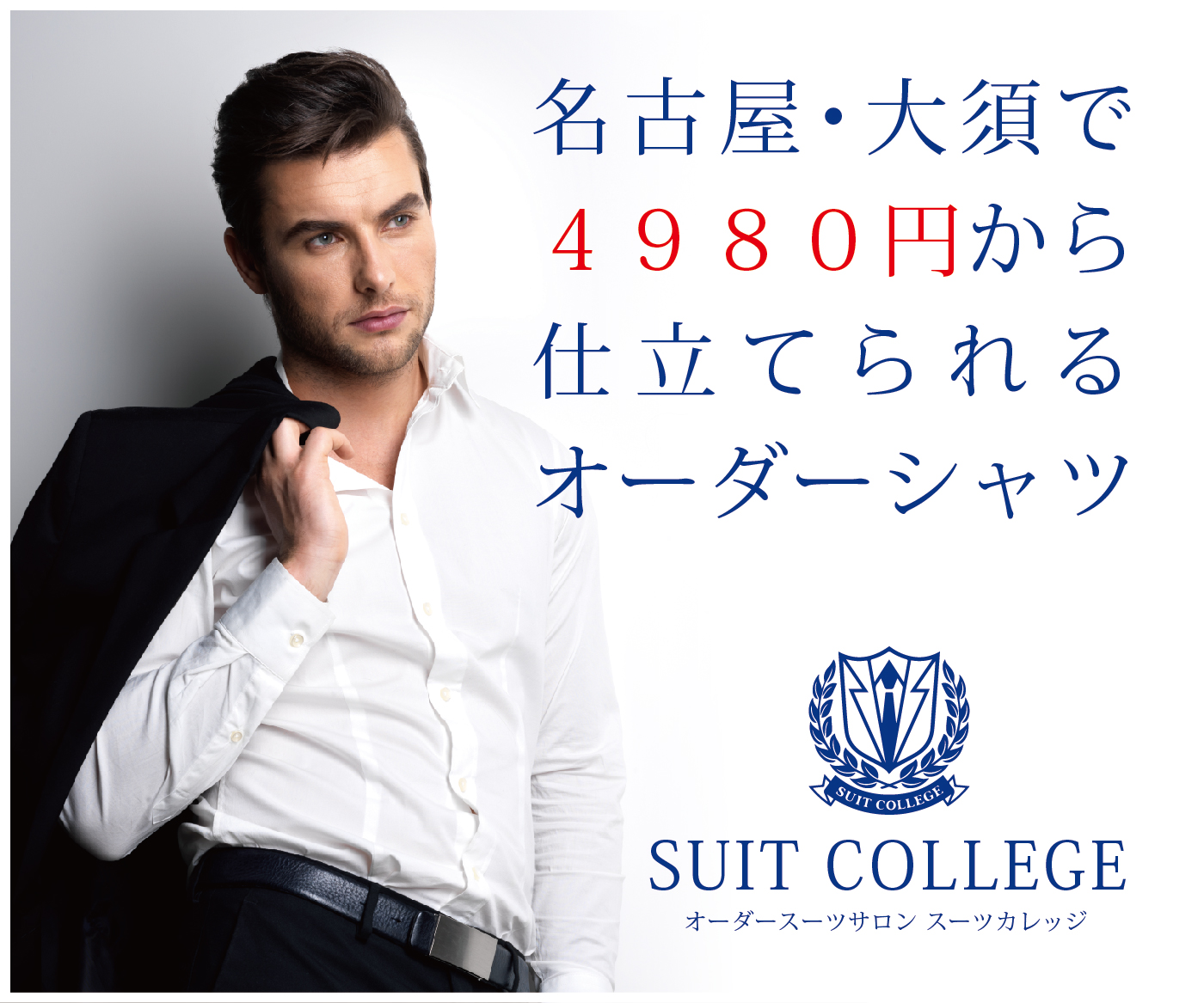 http://suit-college.com/order,shirt.php